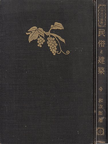 民俗と建築―平民工芸論 (1927年) (日本民俗叢書)の詳細を見る