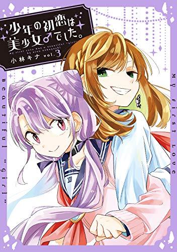 少年の初恋は美少女♂でした。(3) (ガンガンコミックス pixiv)の詳細を見る