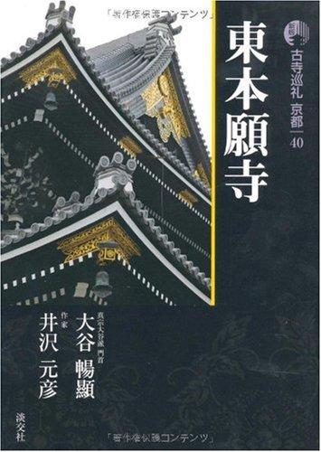 新版 古寺巡礼京都〈40〉東本願寺