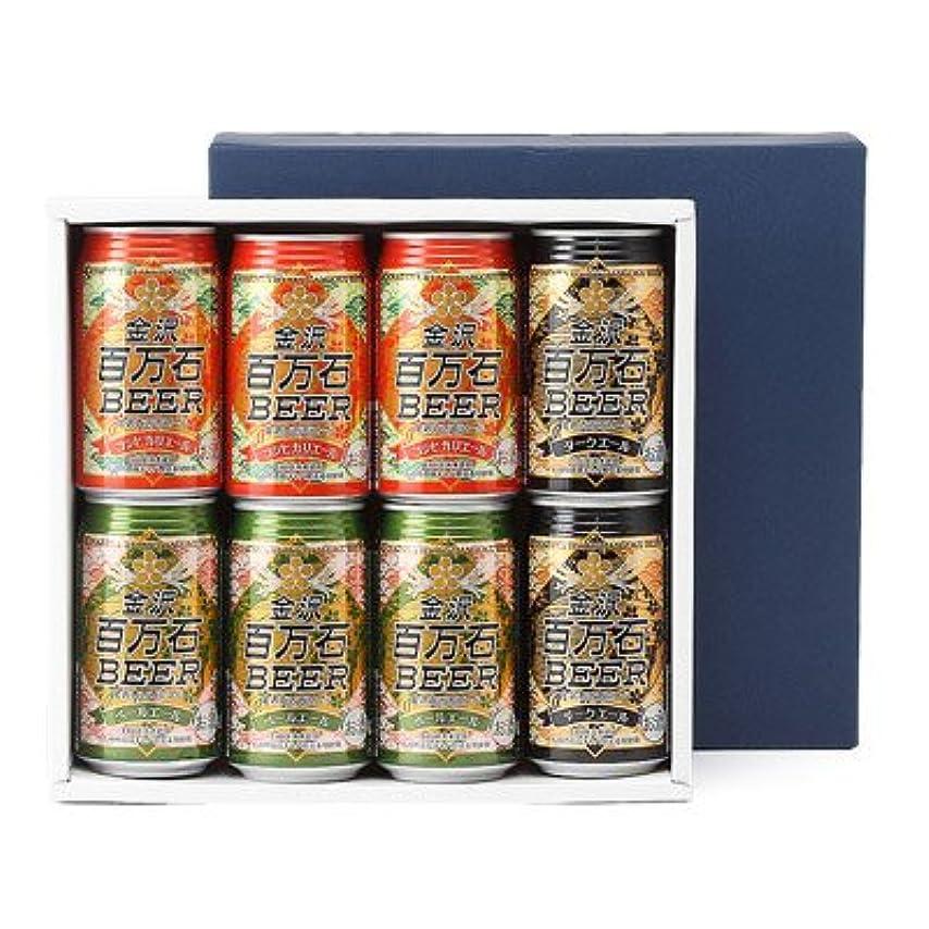 主霧机金沢百万石ビール 8本 ギフトセット (コシヒカリエール ペールエール ダークエール)