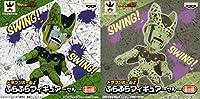 バンプレスト ドラゴンボールZ ふらふらフィギュア セル ノーマルカラー&特別カラー 全2種