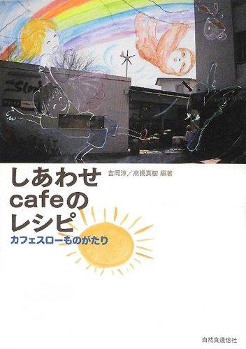 しあわせcafeのレシピ―カフェスローものがたり