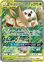 ポケモンカードゲーム/PK-SM10b-001 モクロー&アローラナッシーGX RR