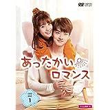 あったかいロマンス DVD-BOX1