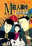 M殺人事件~躁鬱探偵コンビの事件簿4~ (光文社文庫)