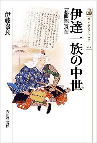 伊達一族の中世: 「独眼龍」以前 (歴史文化ライブラリー)の詳細を見る