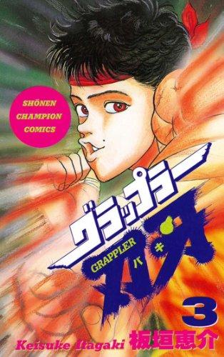 グラップラー刃牙 3 (少年チャンピオン・コミックス) - 板垣恵介