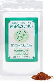 エピガロカテキンガレート(EGCG)等 高濃度ガレート型カテキン含有 ノンカフェイン 純正緑茶カテキン 正規品 (顆粒タイプ100g)