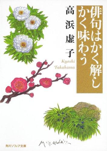 俳句はかく解しかく味わう (角川ソフィア文庫)の詳細を見る