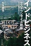 インドビジネス ラストワンマイル戦略 SDGs実現は農村から (日本経済新聞出版)
