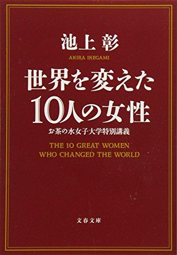 世界を変えた10人の女性 お茶の水女子大学特別講義 (文春文庫)の詳細を見る
