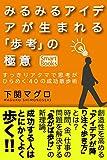みるみるアイデアが生まれる「歩考」の極意 すっきりアタマで思考がひらめく40の成功散歩術 (スマートブックス)