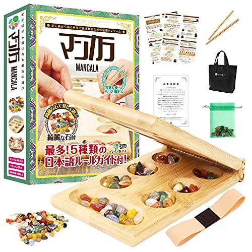 [VASIRIE] マンカラ カラハ ボードゲーム 子供も大人も家族で 知育ゲーム [5種の日本語ルールガイド 収納バ...
