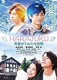 HARAJUKU~天使がくれた七日間~[DVD]