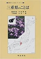 三重県のことば (日本のことばシリーズ)