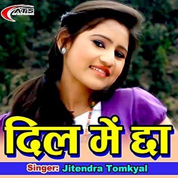 Dil Me Chha (Kumaoni Geet)