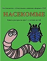 Книга-раскраска для 2-х летних детей (Насеко&#: В этой книге есть 40 страниц для раскрашиван&#