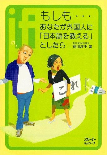 もしも…あなたが外国人に「日本語を教える」としたら〈デジタル版〉 (クロスカルチャーライブラリー)の詳細を見る