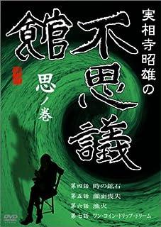 実相寺昭雄の不思議館 思の巻 [DVD]