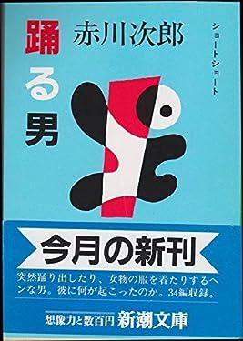 Dances [In Japanese Language]