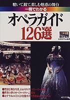 一冊でわかるオペラガイド126選―聴いて、観て、楽しむ魅惑の舞台