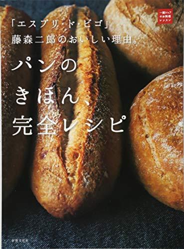 「エスプリ・ド・ビゴ」藤森二郎のおいしい理由。パンのきほん、完全レシピ (一流シェフのお料理レッスン)