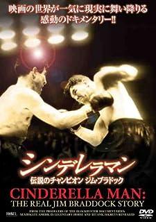 シンデレラマン:伝説のチャンピオン ジム・ブラドック [DVD]