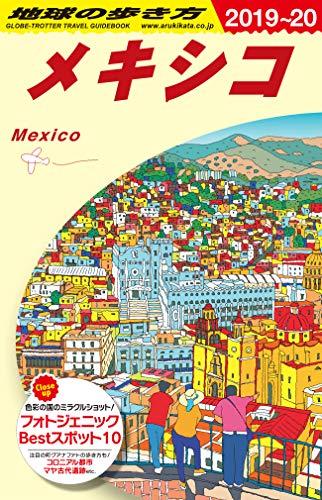 B19 地球の歩き方 メキシコ 2019~2020 (地球の歩き方 B 19) - 地球の歩き方編集室