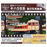 KATO Nゲージ スターターセット キハ58系 急行形気動車 10-023 鉄道模型入門セット