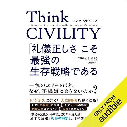 『Think CIVILITY 「礼儀正しさ」こそ最強の生存戦略である』のカバーアート