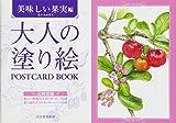 大人の塗り絵 POSTCARD BOOK 美味しい果実編