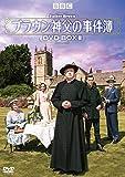 ブラウン神父の事件簿 DVD-BOX II[DVD]