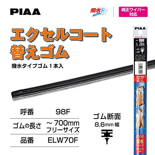 PIAA エクセルコート 替えゴム NO98 ELW70F