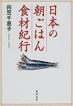 日本の朝ごはん食材紀行 (新潮文庫)