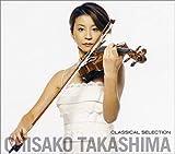 高嶋ちさ子/クラシカル・セレクション~高嶋ちさ子からはじめるクラシック