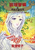 辺境警備―決定版 (1) (Asuka comics DX)