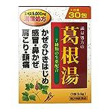 【第2類医薬品】葛根湯エキス顆粒「至聖」 30包