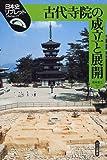古代寺院の成立と展開 (日本史リブレット)