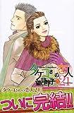 タケコさんの恋人21(5) (KC KISS)