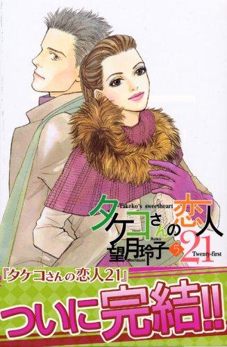 タケコさんの恋人21(5) (KC KISS)の詳細を見る
