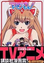 マジカノ 6 (マガジンZコミックス)