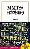 MMTが日本を救う (宝島社新書)