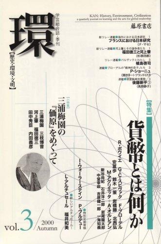 〔学芸総合誌・季刊〕 環 Vol.3(2000 Autumn) 【特集】貨幣とは何か (環 ― 歴史・環境・文明)