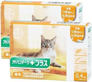 【2箱セット】アドバンテージプラス 猫用 0.4mL 1.6~4kg 3ピペット【動物用医薬品】