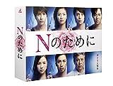 Nのために Blu-ray BOX[Blu-ray/ブルーレイ]
