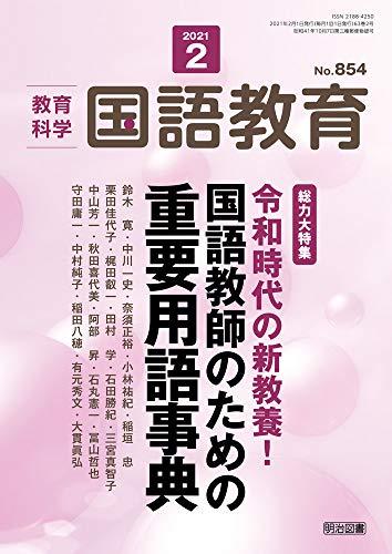 教育科学 国語教育 2021年 02月号 (総力大特集 令和時代の新教養! 国語教師のための重要用語事典)