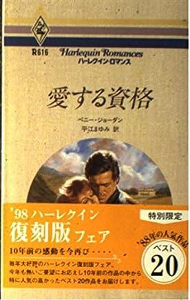 愛する資格 (ハーレクイン・ロマンス)