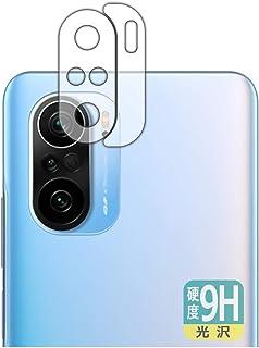 PDA工房 Xiaomi Redmi K40 / K40 Pro / K40 Pro+ 9H高硬度[光沢] 保護 フィルム [レンズ周辺部用] 日本製