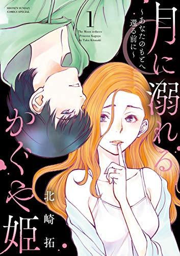 月に溺れるかぐや姫〜あなたのもとへ還る前に〜(1) (夜サンデーコミックス) - 北崎拓