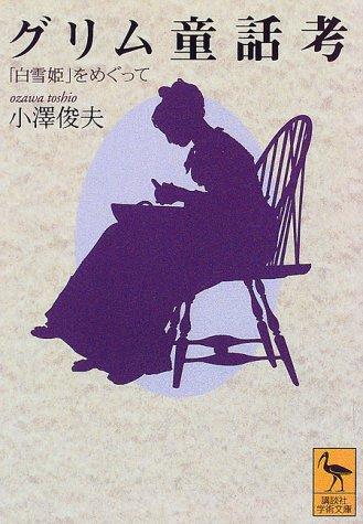グリム童話考―「白雪姫」をめぐって (講談社学術文庫)